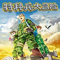 【八路叔叔】特种兵学校-野外冒险2