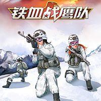 特种兵学校空天篇-铁血战鹰队5