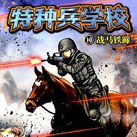 【八路叔叔】特种兵学校10:铁马战蹄