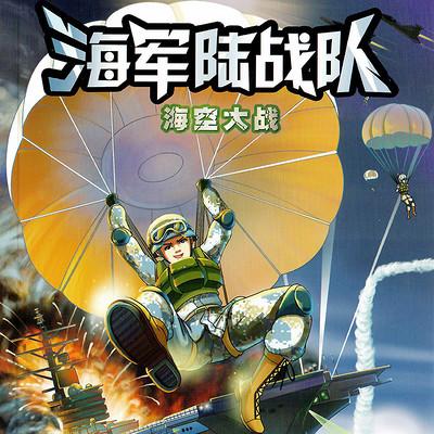 特种兵学校海战篇-海军陆战队7:海空大战