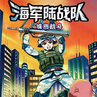 特种兵学校海战篇-海军陆战队8:城市战斗