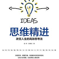 思维精进:改变人生的高效思考法