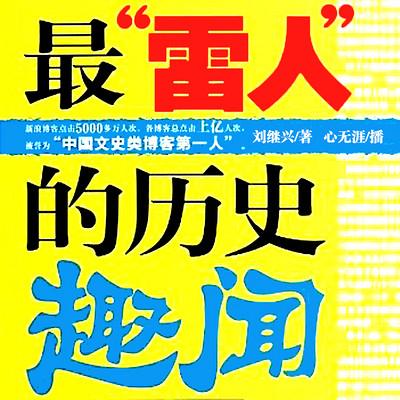 """最""""雷人""""的历史趣闻"""