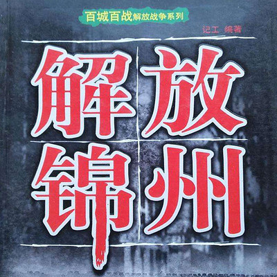 百城百战解放战争系列:解放锦州