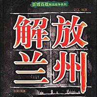 百城百战解放战争系列:解放兰州