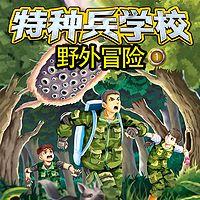 【八路叔叔】特种兵学校-野外冒险1