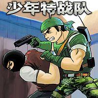 特种兵学校前传-少年特战队15