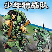 特种兵学校前传-少年特战队13