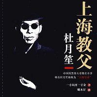 杜月笙:上海教父