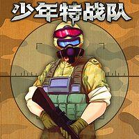 特种兵学校前传-少年特战队9