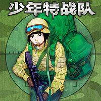 特种兵学校前传-少年特战队10