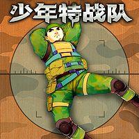 特种兵学校-少年特战队12