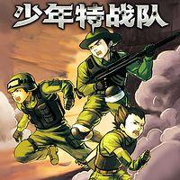 特种兵学校前传-少年特战队16