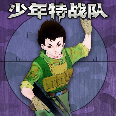 特种兵学校前传-少年特战队11