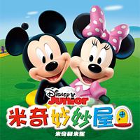 迪士尼米奇妙妙屋·米奇和米妮(英语启蒙)