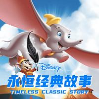 迪士尼永恒经典故事