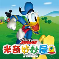 迪士尼米奇妙妙屋·唐老鸭和黛西(英语启蒙)