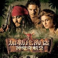 加勒比海盗2