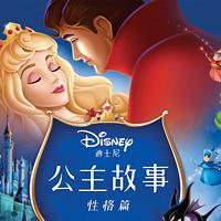 迪士尼公主故事·性格篇