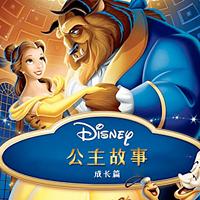 迪士尼公主故事·成长篇
