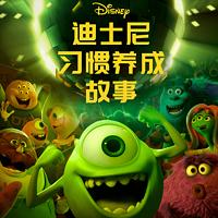 迪士尼·习惯养成故事