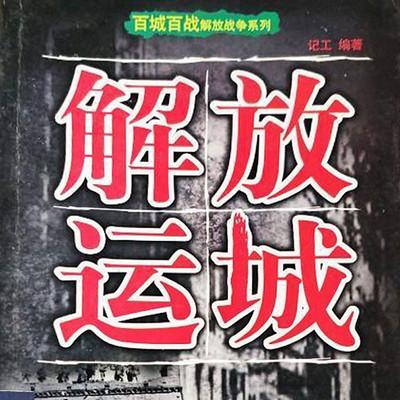 百城百战解放战争系列:解放运城