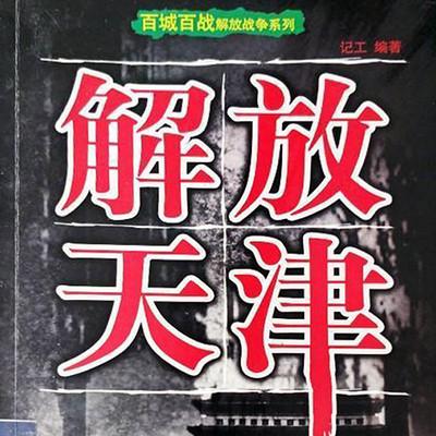 百城百战解放战争系列:解放天津