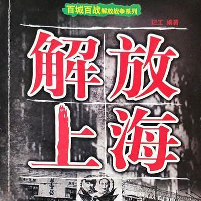 百城百战解放战争系列:解放上海