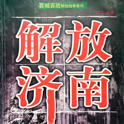 百城百战解放战争系列:解放济南