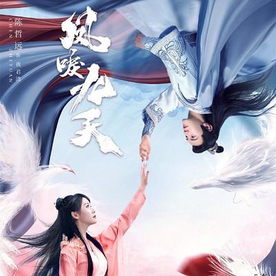 凤唳九天丨陈哲远、李墨之主演,全网正在热播