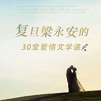 复旦梁永安教授的30堂爱情文学课