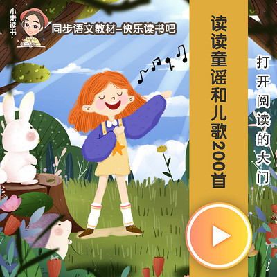 快乐读书吧 | 读读童谣和儿歌200首