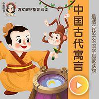 快乐读书吧 | 中国古代寓言