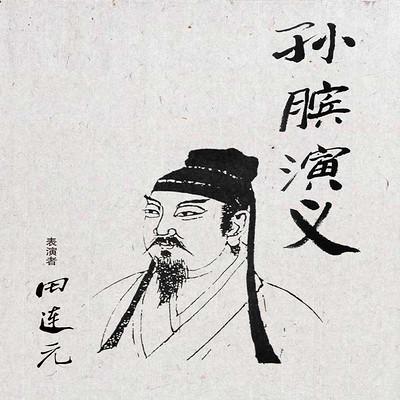 田连元:孙膑演义