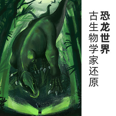古生物学家给孩子的恐龙故事