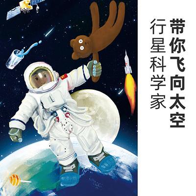 行星科学家带你飞向太空