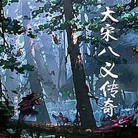 大宋八义传奇(上部)