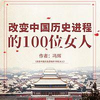 改变中国历史进程的100位女人