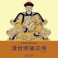 清世宗雍正传【听雍正王朝波谲云诡的历史变局】