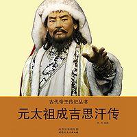 元太祖成吉思汗传【听蒙古铁骑征服世界】双播精品