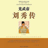 光武帝刘秀传:从一介布衣到东汉皇帝,历经多少磨难