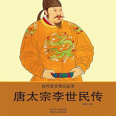 唐太宗李世民【世界上最强盛、最受世人膜拜的帝国】