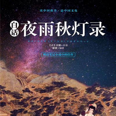 白话夜雨秋灯录·比肩聊斋的民间故事·清代小说压卷之作