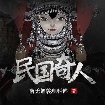 民国奇人   苗疆蛊事前传(精品多播)