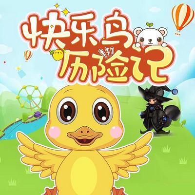 快乐鸟历险记(全集)