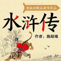 水浒传【国家一级播音员原著播讲】