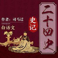 二十四史:史记【白话文优选】