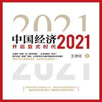 中国经济2021丨预测未来经济走势