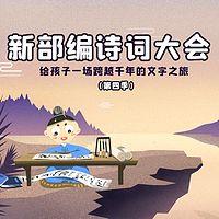 看鉴教育-新部编诗词大会(第四季)
