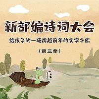 看鉴教育-新部编诗词大会(第三季)